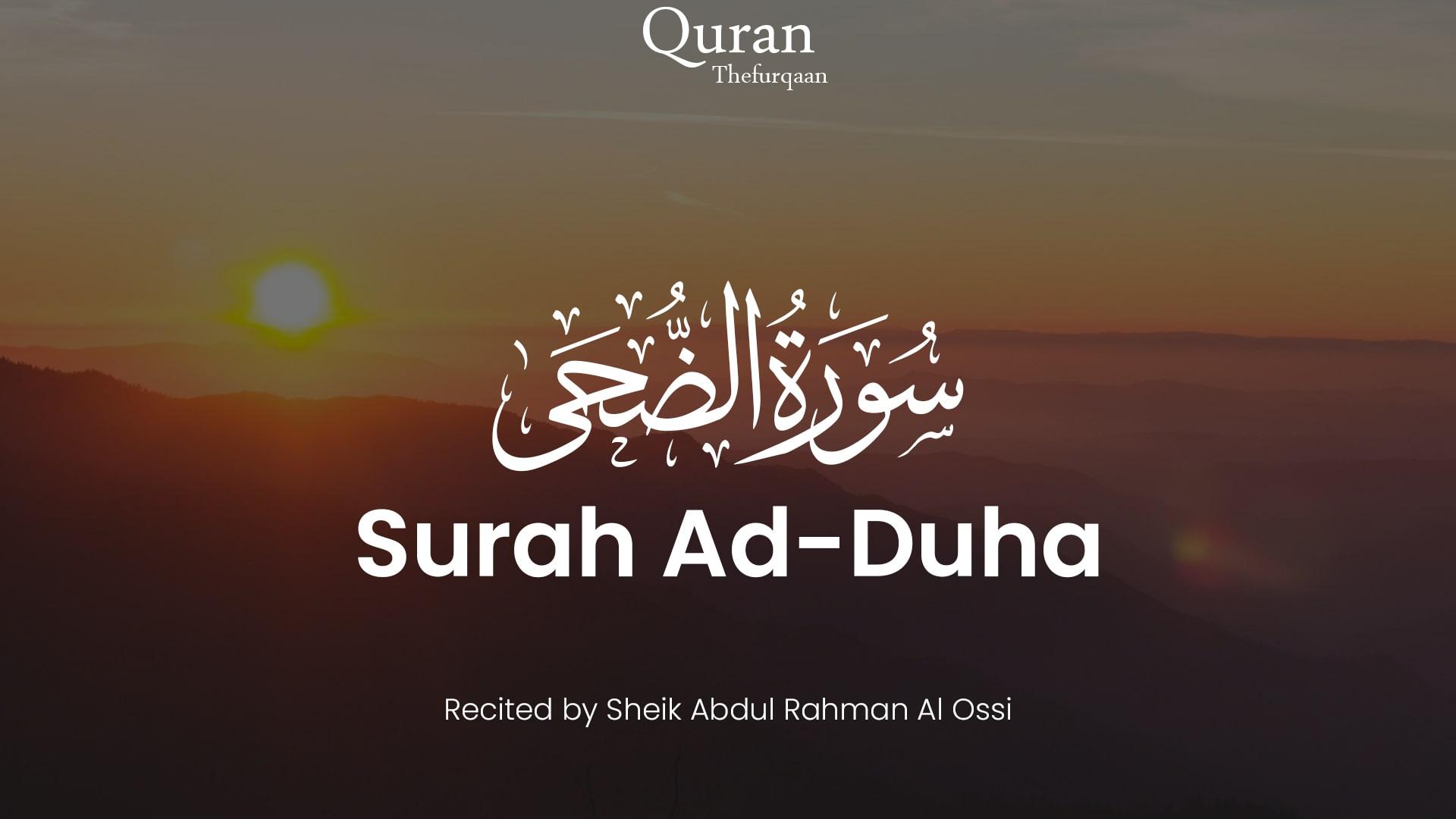 surah ad duha image