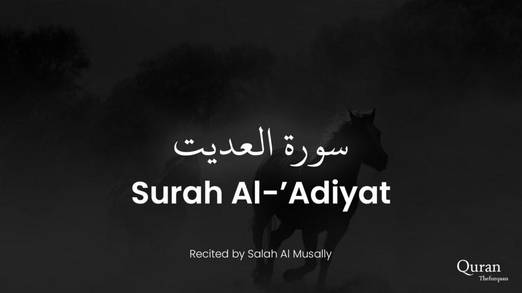 surah adiyat