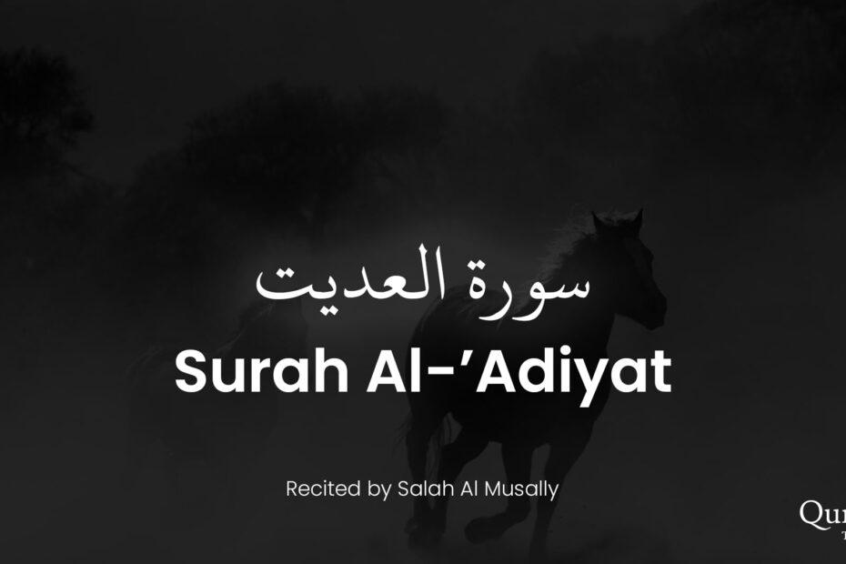 surah adiyat thumbnail